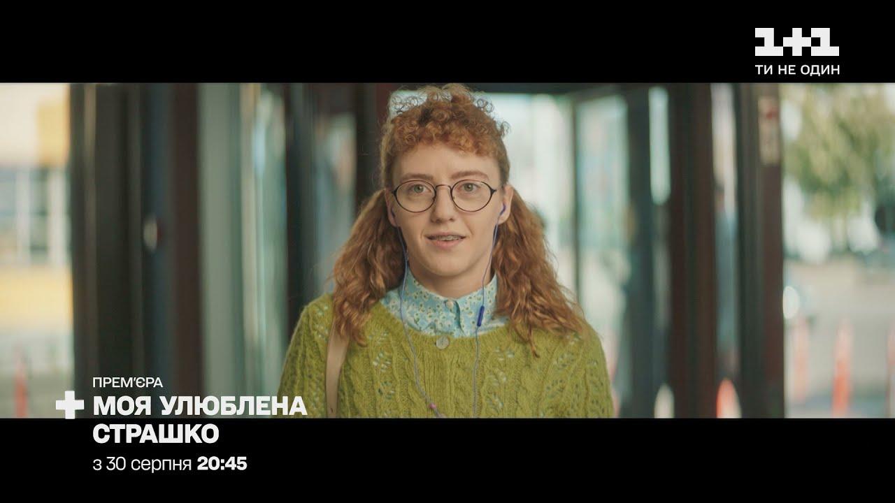 """Дивись прем'єру серіалу """"Моя улюблена Страшко"""" 30 серпня на 1+1"""