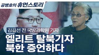엘리트 탈북기자 / 북한 증언하다 [공병호TV]