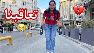خليت زوجتي تمشي كل شوارع اسطنبول لمدة 24 ساعه😱 😱شوفو شو صار فيها😂
