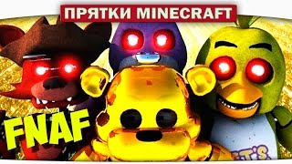 МЕНЯ СЪЕЛ АНИМАТРОНИК ИЗ ФНАФ!! - Прятки Майнкрафт 44