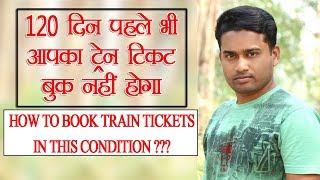 Your Train ticket will not be booked even before 120 days
