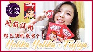 Holika Holika x Sweet Milky edition(不二家牛奶妹)開箱試用!|包裝超級可愛的它們好用嘛?!【韓國化妝品開箱#2】