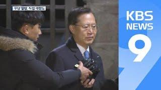 박병대 전 대법관, 후배 사건 무단 열람…'셀프 배당' 의혹도 / KBS뉴스(News)