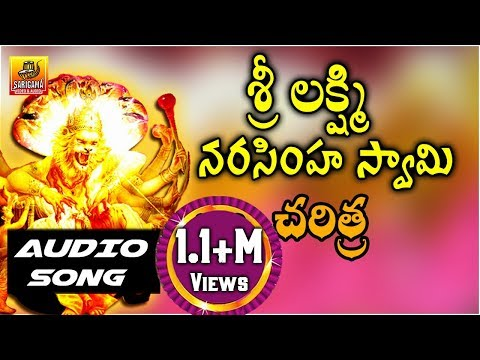 Sri Lakshmi Narasimha Swamy Charitra || Ramadevi Devotional Songs || Lakshmi Narasimha Swamy Songs