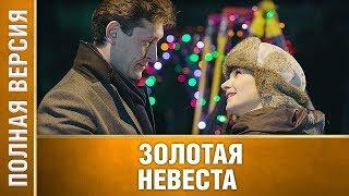 Комедия с Веселым Сюжетом! Золотая невеста. Фильм. Русский фильм