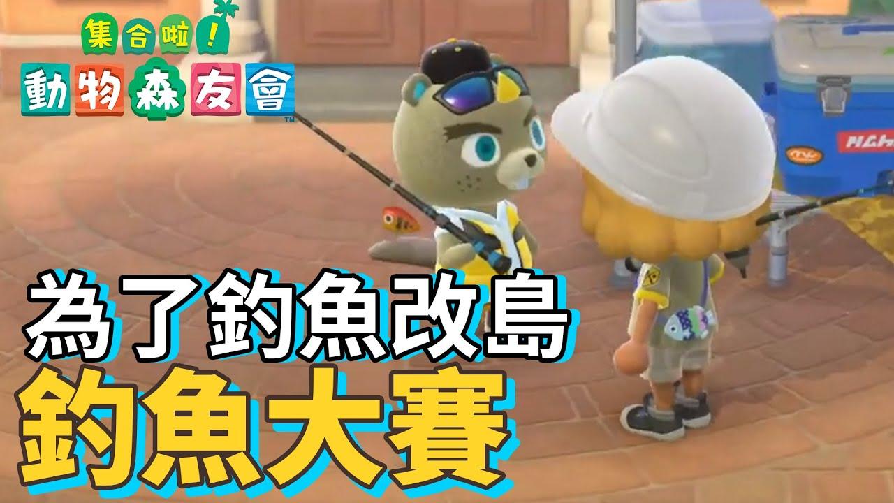 【動森直播】釣魚大賽來囉!但是大頭菜也壞囉~