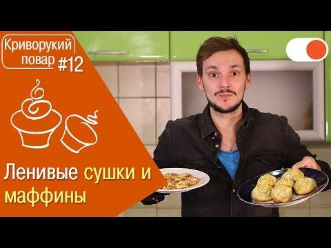 Вкуснейшее блюдо Не ленимся Готовим ленивые маффины и сушки с мясом | Криворукий повар 12
