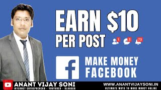 How To Earn Money From Facebook (2020) - $10 per facebook post