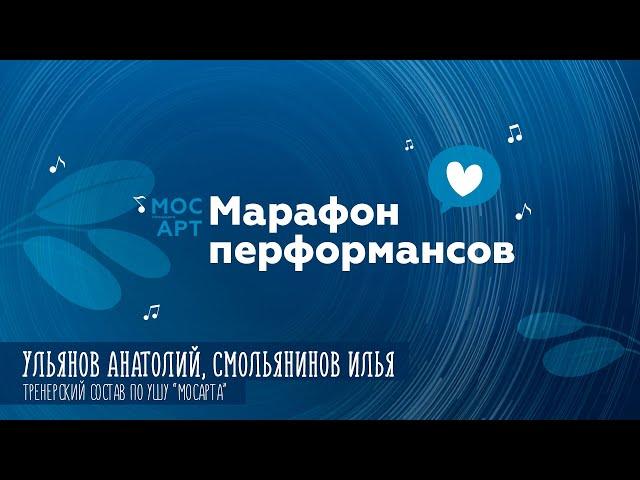 «Марафон перформансов»: Анатолий Ульянов и Илья Смольянинов