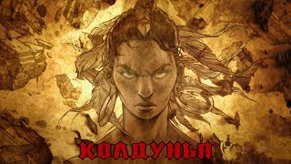 Diablo III: Reaper of Souls - ФИЛЬМ (Колдунья / Женщина) 1080p/60