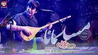 Musalmana-Dawood Sarkhosh مسلمانا-داوود سرخوش