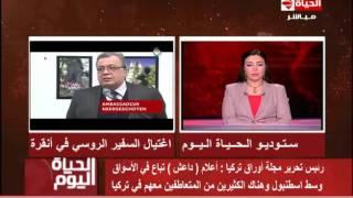 بالفيديو.. رئيس تحرير مجلة أوراق تركيا: أعلام داعش تباع في أسواق اسطنبول