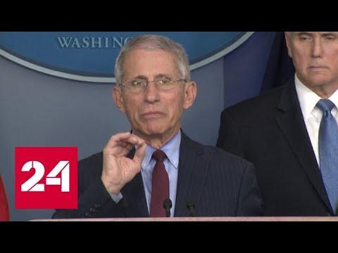 Главному инфекционисту США угрожают - Россия 24