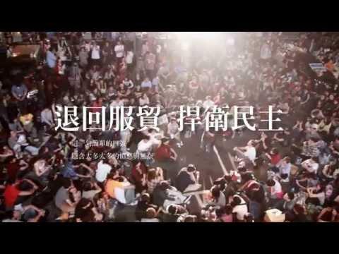 20140318太陽花學運