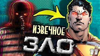 ЗЛО: Ультрамен! ЗЛОЙ СУПЕРМЕН - ИСТОРИЯ \ DC COMICS