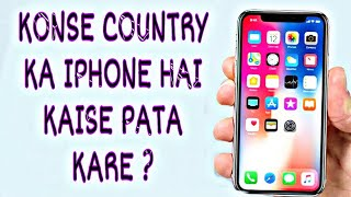 Gambar cover How to know country of Iphone   konse country ka iphone hai kaise pata kare  