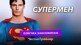 Самый честный трейлер - Супермен