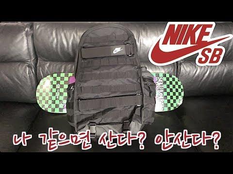 니이키-rpm-백팩-nike-sb-rpm-backpack-스케이트보드-백팩-가방-[0071-tv]