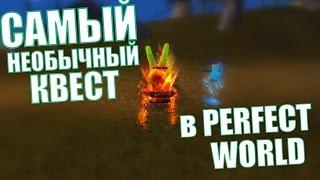 САМЫЙ НЕОБЫЧНЫЙ КВЕСТ в Perfect World