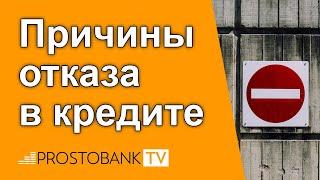 видео Банк отказал в кредите - что делать?