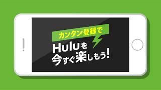 この動画は、スマートフォンからHuluを登録する方法をご紹介します。 Hu...