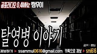 ★레전드★공포라디오 단편 : 탈영병 이야기 [공포라디오0.4MHz 쌈무이]