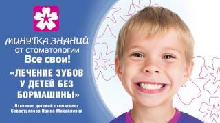 Лечение детских зубов без бормашины(, 2016-11-16T09:26:42.000Z)