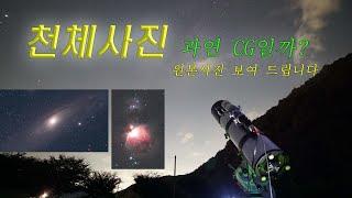 겨울 맞이 천체망원경 점검 천체사진 원본 보여 드립니다