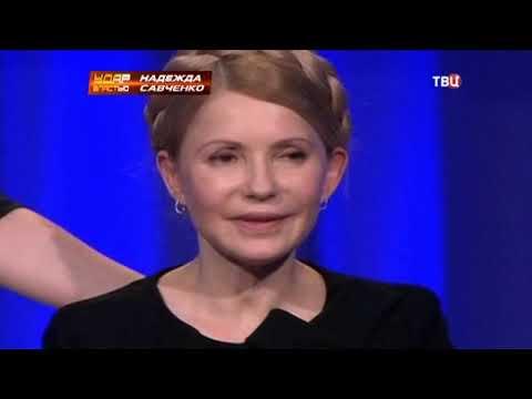 Надежда Савченко. Удар властью