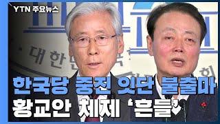 한국당 중진 잇단 불출마...황교안 체제 '흔들' / YTN