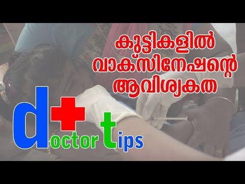 കുട്ടികളില് വാക്സിനേഷന്റെ ആവിശ്യകത I Health Tips about vaccination I Marunadan Malayali