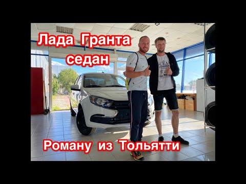 Новая Лада Гранта седан 2020 год! Комплектация Comfort. Роману из Тольятти!