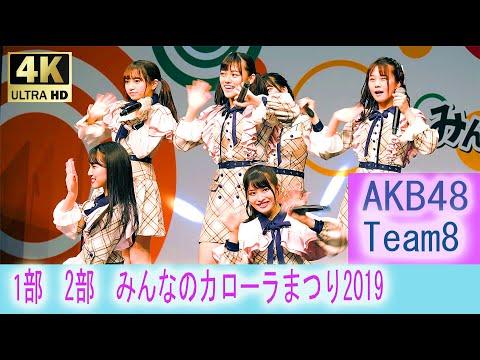 チーム8 みんなのカローラまつり2019 1部2部【4K】 AKB48 Team8 好きだ 好きだ 好きだ 蜂の巣ダンス 思春期のアドレナリン 大声ダイヤモンド 47の素敵な街へ 시타오미우