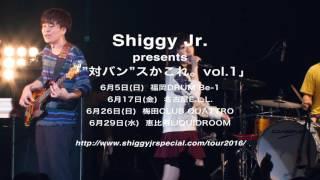 """2016年6月〜全国4ヶ所対バンツアー Shiggy Jr. presents「""""対バン""""スか..."""