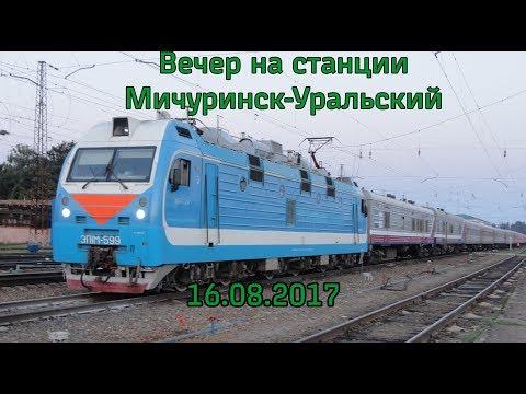 Вечер на станции Мичуринск-Уральский