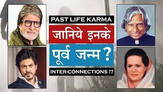 पूर्वजन्म में कौन थे - अमिताभ बच्चन, अब्दुल कलाम, शाहरुख़ खान, सोनिया गांधी इत्यादि