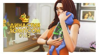 TS4 / Династия Томпсон #162 - МАЛЫШ ДРЕЙК