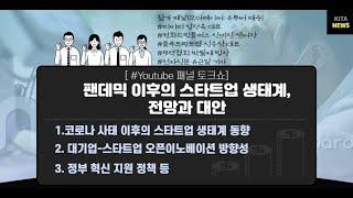 (Youtube Live 패널 토크쇼) 팬데믹 이후의 …