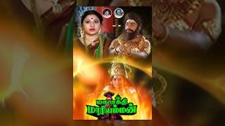 Mahasakthi Mariamman (1986) Tamil Movie