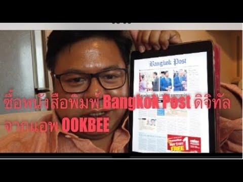 ซื้อหนังสือพิมพ์ Bangkok Post ดิจิทัล หนังสือพิมพ์ภาษาอังกฤษ
