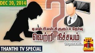 Thanthi TV Special - TNPSC Group 4 Exam : Vetri Nichayam - Live Call-in (20/12/2014)