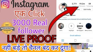 How to get free instagram followers without human