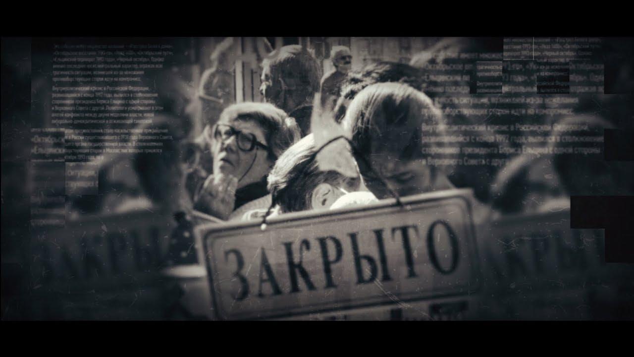 Жизнь после шока: 20 лет назад правительство России и ЦБ объявили дефолт