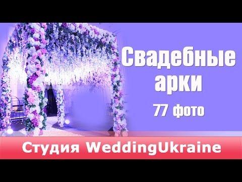 Свадебные арки - фото 77 самых роскошных