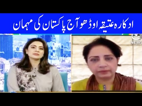 Actress Atiqa Odho is the guest of Aaj Pakistan today | Aaj News | AJT