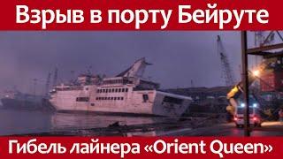 Крушение круизного лайнера в Бейруте Orient Queen –Восточная Королева. Cruise ship wreck in Beirut.