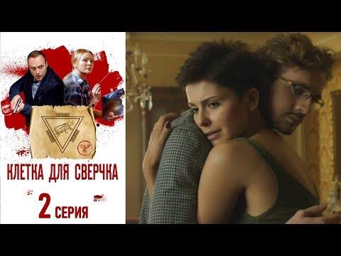 Клетка для сверчка - Фильм десятый - Серия 2/2019/Сериал/HD 1080р