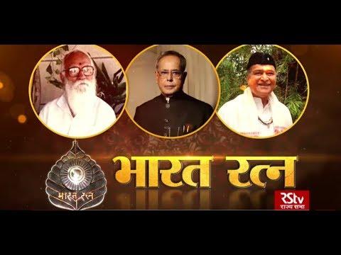 RSTV Vishesh - 08 August 2019: Bharat Ratna | भारत रत्न