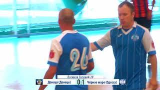 Донецк (Донецк) - Черное Море (Одесса) 0:1 (Обзор матча)