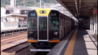 近鉄瓢箪山駅に尼崎行きの阪神1000系が到着&発車